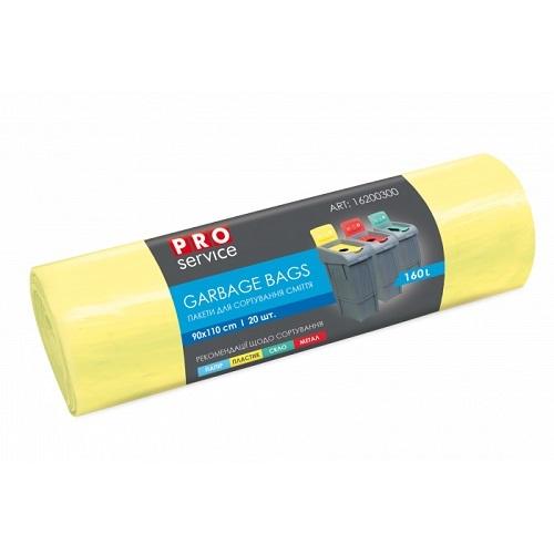 Пакети для сміття (жовті) 160л, 20шт., PRO Service